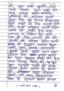 A Letter from Guddi_May 2014 (1)