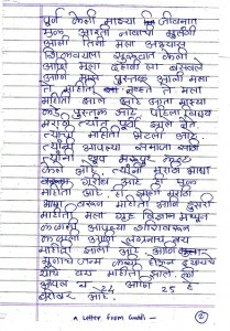 A Letter from Guddi_May 2014 (2)