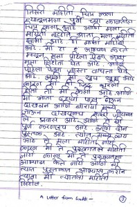 A Letter from Guddi_May 2014 (3)